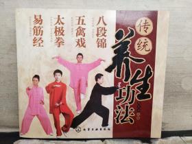 传统养生功法:八段锦.五禽戏.太极拳.易筋经