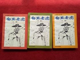 武侠小说《白玉老虎》古龙著华文出版社1988年5月1版1印32开