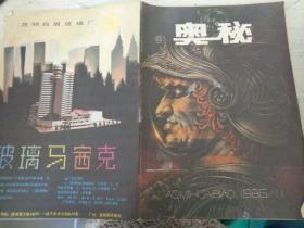 奥秘   1985  11