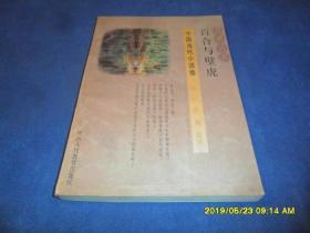 百合与壁虎—中国当代小说卷