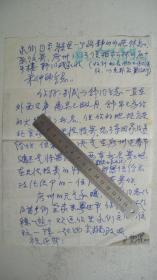 """1985年""""事迹载入《红旗飘飘》舒同夫人王云飞""""信稿一页(谈舒同、保真)"""
