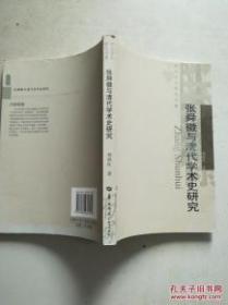 张舜徽与清代学术史研究