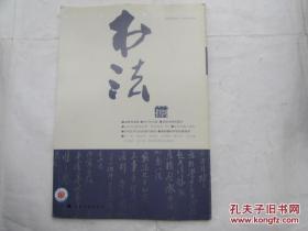 书法2013.8 明贤书法选