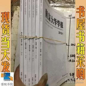 南京大学学报  哲学 人文科学 社会科学      2015   1-6    共6本合售