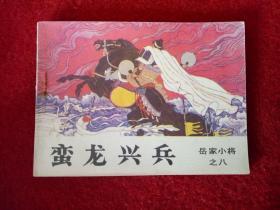 连环画《岳家小将8蛮龙兴兵》张鸿飞吉林人民1984年1版1印库存