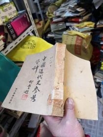 中国近代史参考资料(1949年5月再版) 差不多八五品       新F2