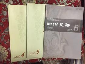 四 川文物  2014年.6和2016年4.5【三册合售】
