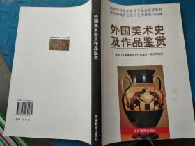 外国美术史及作品鉴赏