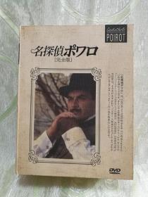 名探侦ポワロ(完全版,DVD 17张全)盒装,稀缺,本网首现
