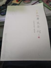 山东新华美术馆中国画作品集 …聊城馆