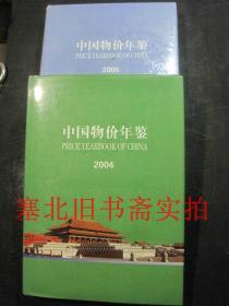 中国物价年鉴2004、2005 两本合售 硬精装无翻阅无字迹