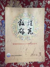 敦煌研究.双月刊【2014年 第3期】总145期  纪念专号
