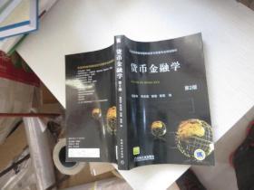 货币金融学  第2版