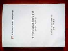 北京中小企业成长政策指导手册(2018年版)