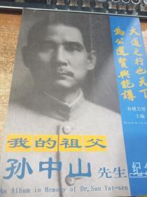 我的祖父孙中山先生纪念集