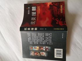 抗美援朝     本书与央视同名电视连续剧同步出版发行
