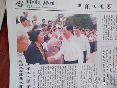 内蒙古日报(蒙文)2019年07月24日庆祝建党90周年,胡锦涛、习近平接见劳动模范申纪兰照片,蒙古王酒