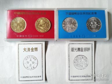 上海造币厂《中国钱币珍品系列纪念章:大清金币、道光寿星银饼》2套合售(包邮)