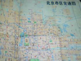 北京市区交通图4开