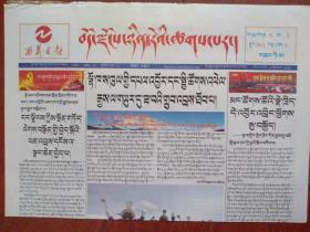 西藏日报(藏文)2011年7月3日庆祝建党90周年