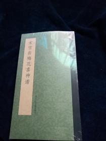 宋雪岩梅花喜神谱(全新未拆封)