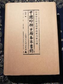 【绝版书】《中国珍稀古籍善本书录》(哈佛燕京图书馆学术丛刊第六种)