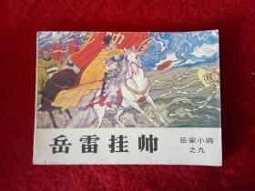 连环画《岳家小将9岳雷挂帅》肖琳吉林人民出版社1984年7月1版1印