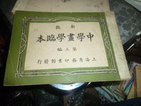 新撰中学画学临本(第三编)宣统二年版