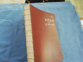 孙子兵法与三十六计 : 纯美典藏版