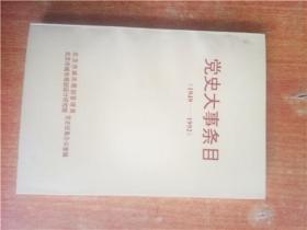 党史大事记 1949-1992