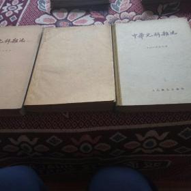 中华儿科杂志(1955年1一6期合订本,1956年精装合订本,1957年精装合订本)