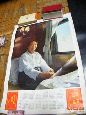 文革宣传画:1969年年历画 印谱毛主席像,带语录(38*54厘米)