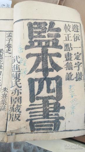 监本四书:孟子(武进陈氏亦园藏版)