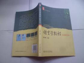 语言学教程 (第四版中文本)