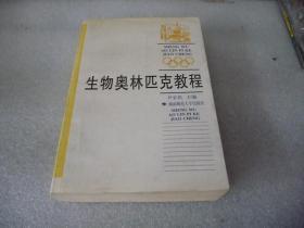 生物奥林匹克教程(大32开,821页)