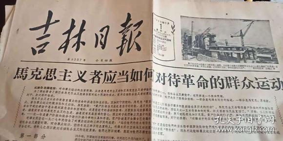 吉林日报 1959年9月1日 报纸一张