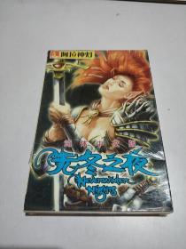 无冬之夜(简体中文版)4CD+游戏手册