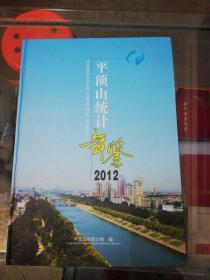 【年鉴 】2012年一版一印:平顶山统计年鉴 2012年