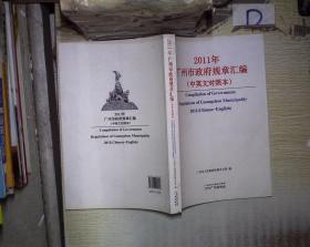 2011年广州市政府规章汇编(中英文对照本)、