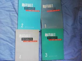 趣味英语语法(全四册)