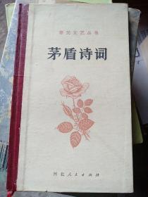茅盾诗词,1979年一版一印,精装本