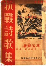 抗战诗歌集-冯玉祥著-民国三户图书印刷社刊本(复印本)