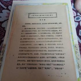 《中国学生导报》创刊四十周年漫忆