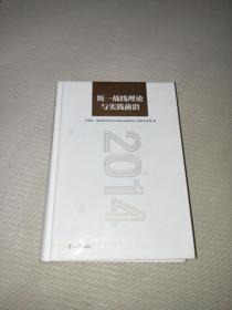 统一战线理论与实践前沿(2014)