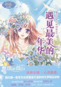 意林最佳少女文学读本3·小小姐:遇见最美的年华