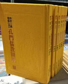 中国历代绘刻本名著新编:四书三绝集雅(全七册,精装,)