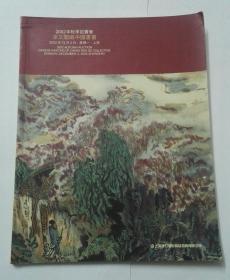 2002年秋季拍卖会 承文阁藏中国书画