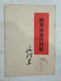 5.60年代毛泽东著作单行本:将革命进行到底【65年11月太原 1印】