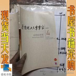 华南理工大学学报  自然科学版      2018     4