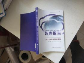 智库报告:2013年全球智库报告 书脊少有破损